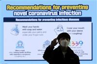 韓国、1日の感染確認者100人下回る 3週ぶり