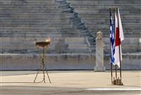 ギリシャ、五輪聖火引き継ぎ式は非公開で
