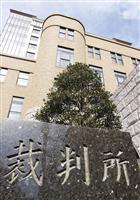 【相模原殺傷判決】植松被告の責任能力を認定 横浜地裁