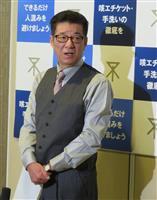 関電報告書「膿出し切っていただいた」大阪市長