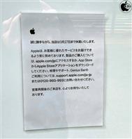 日本のApple Store、3月27日まで全店休業中 新型コロナウイルス感染症対応で