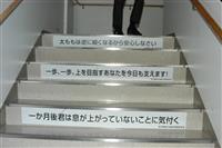 「考えるな、登るんだ!」短命ワースト1からの脱却なるか 青森県庁に階段利用を促す標語ス…