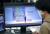 ドコモ、5Gサービス25日開始 100ギガプランを7650円