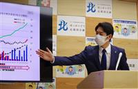 3連休も外出自粛要請、北海道知事が要請検討