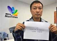中国の映画人が日本に防護服を寄贈 日本からの支援への「返礼」