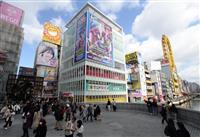 公示地価 大阪ミナミ好調も新型コロナで先行きは…