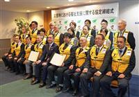 三重県など災害時の要配慮者支援にDWATチーム
