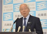 兵庫県知事、往来自粛要請で「大阪とやり取りなし」