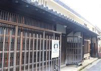 国登録文化財に「旧十八屋」堺の旧市街地に残る江戸建築