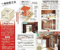 【耐震の新技術】(中)震度7に耐える一室シェルター