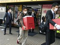 「コロナ予防に効く」と違法宣伝 大阪の薬局を家宅捜索