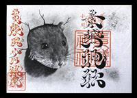 【御朱印巡り】茨城・小美玉市「素鵞神社」 祭神と神獣で「おもてなし」