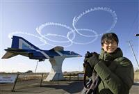 感謝胸に、最高の1枚を 飛行隊「専属カメラマン」