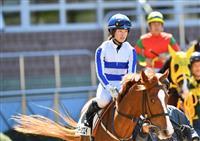 藤田菜七子騎手がレース復帰