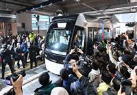 【動画あり】ようやく南北接続へ…富山の路面電車