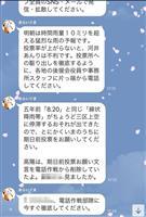 河井陣営公選法違反 克行氏、投票を再三指示 選挙戦主導か