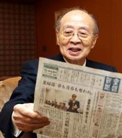 私と新聞 自国文化理解し国際人たれ 元国連事務次長・明石康さん