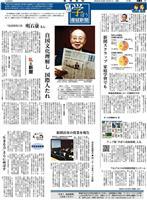私と新聞 元国連事務総長 明石康さん