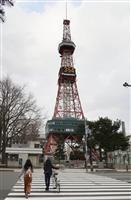 さっぽろテレビ塔が営業再開「徐々に戻って」 展望台は4月から