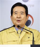 韓国首相が外出自粛要請「安全な場所ない」 文大統領ら給与30%返納