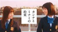 【CMウオッチャー】まぶしすぎる 橋本環奈さんと浜辺美波さんの制服姿
