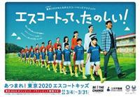 選手エスコートの極意を公開 集まれ東京五輪・パラのエスコートキッズ