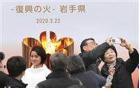 岩手で「復興の火」展示 三鉄やSLで県内巡回へ