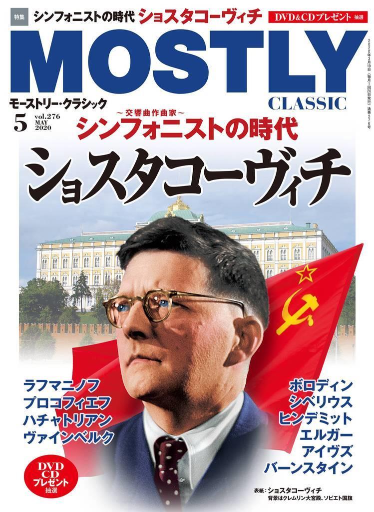 【モーストリー・クラシック】5月号 各国の交響曲作曲家特集