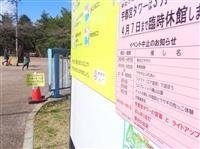 栃木県のサクラ行事、次々中止 5月のいちごまつりも