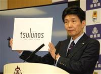 群馬県知事肝いりの動画スタジオ、名称は「ツルノス」 県庁32階展望ホールに整備