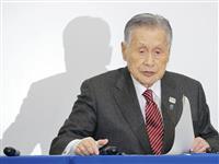 22日夜に急遽テレビ会議 五輪延期についてIOC側と日本側で代表者選び協議へ
