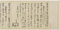 銀閣寺の当初予定地は1・2キロ南だった 大阪大谷大が古文書解明