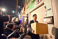 「アメとムチ」の東京地検特捜部 捜査協力なら逮捕回避の傾向