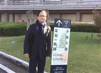 「奥さまの決意応援」近財局職員自殺訴訟、高橋まつりさんの母