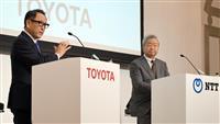 トヨタとNTT、2000億円を相互出資
