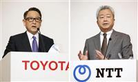 業界トップが連携「GAFAに対抗」 トヨタとNTT
