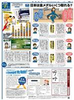 【学ぼう産経新聞】日本は金メダルいくつ取れる?