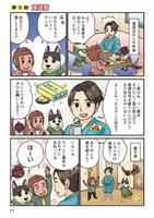 4月1日施行の民法改正、「桃太郎」で解説 法務省の漫画が話題