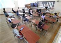 終業式2回に分けて実施するケースも…大阪の市立小中校