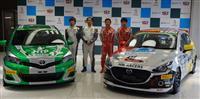 マツダとトヨペット 自動車レース耐久シリーズに参戦 広島