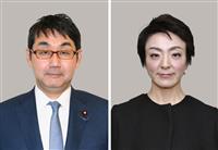河井夫妻コメント全文 公選法違反事件で秘書起訴