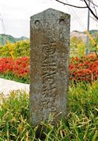 【石仏は語る】均整とれた砂岩製の板碑 根来寺前十三仏種子板碑(和歌山県岩出市)