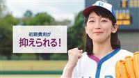 """【CMウオッチャー】吉岡里帆さんがナイスピッチング 初期費用を""""抑える"""""""