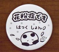 佐賀で製作「花粉症です」バッジ 感染の誤解防ぐと好評