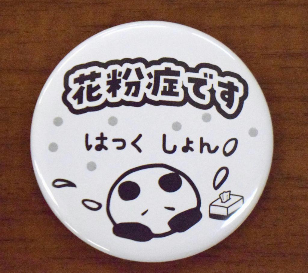 佐賀市の印刷会社などが製作した、花粉症だとアピールする缶バッジ