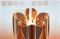 聖火リレー中止の方針発表 東京五輪延期