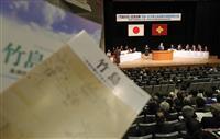 竹島記述に韓国抗議「即刻是正を」 教科書検定
