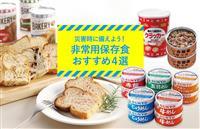 災害時に備えよう!非常用保存食のおすすめ4選。
