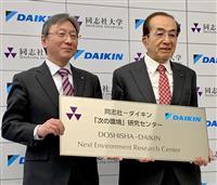 ダイキンが同志社大と連携協定 二酸化炭素分解技術の実用化目指す