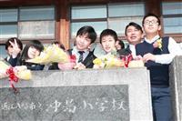 【沖島から-春・巣立ち(下)】5人卒業、島は見守り続ける「みんな家族」